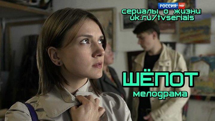 ШЁП0Т - супер мелодрама ( кино, фильм) смотреть новые русские мелодрамы в HD