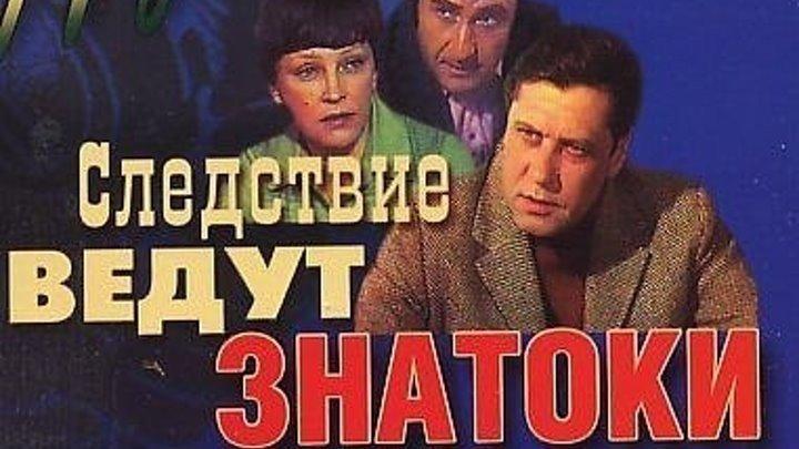 """""""Следствие ведут Знатоки"""" Дело (17) Он где-то здесь.Сер-1(1982)"""