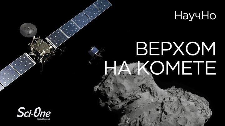 Песнь льда и пламени: о чем поет комета Чурюмова-Герасименко?