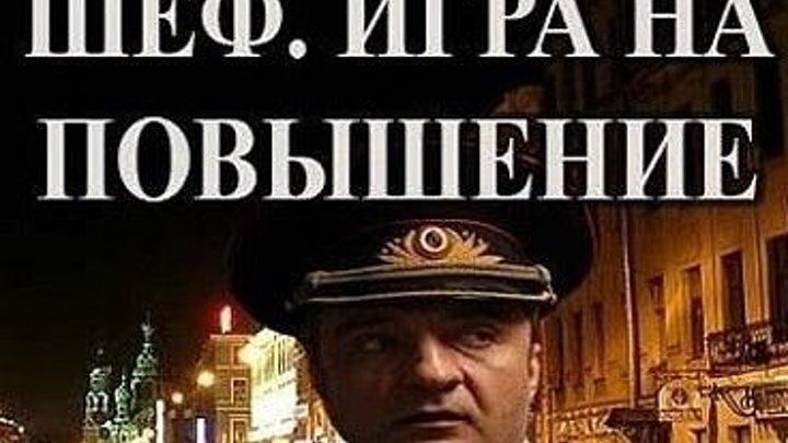 Шеф. Игра на повышение 4 сезон 15-18 серия Драма, Криминал Сериалы 2017