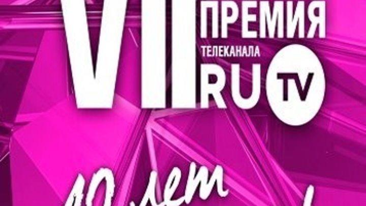 Премия RU.TV 2017 [2017, Концерт, HDTV 1080i]