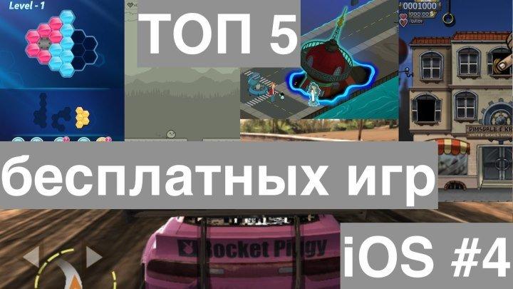 ТОП 5 бесплатных игр iOS №4