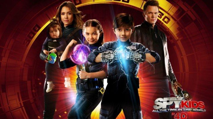 Дети шпионов 4D (2011) фантастический боевик, семейный, кинокомедия