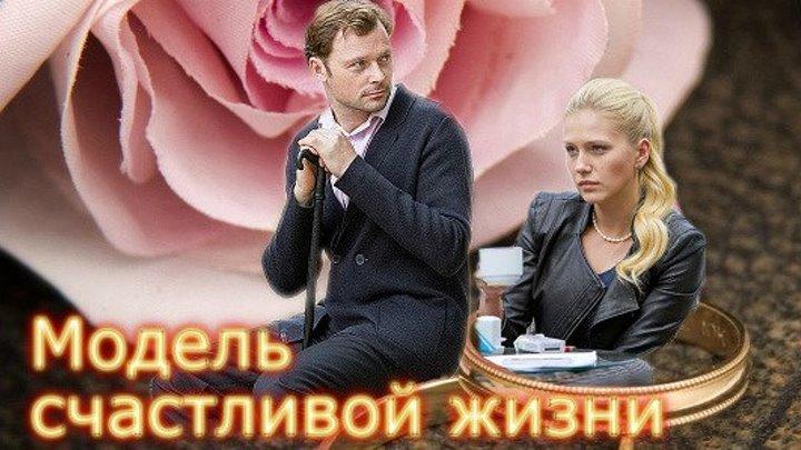 Модель счастливой жизни Русские мелодрамы.