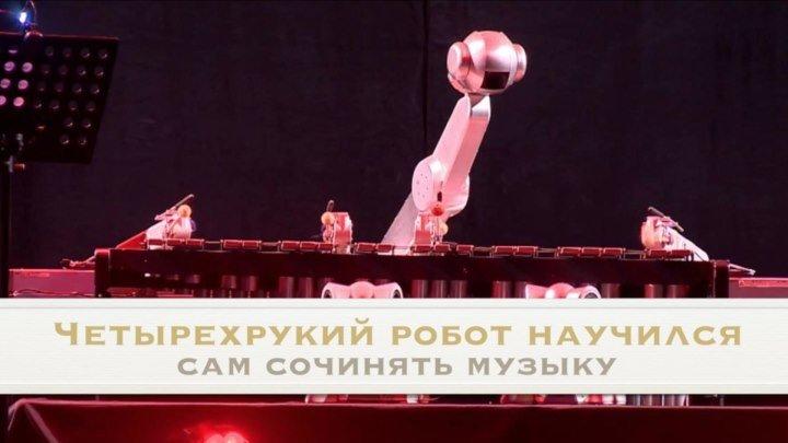 Четырехрукий робот научился сам сочинять музыку