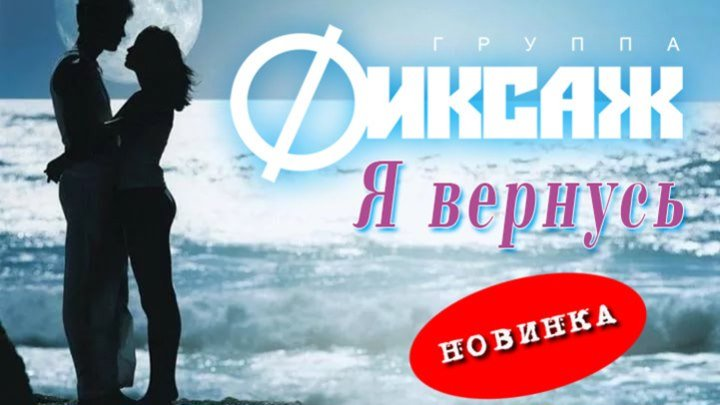 гр.ФИКСАЖ - Я ВЕРНУСЬ (видео) 2017