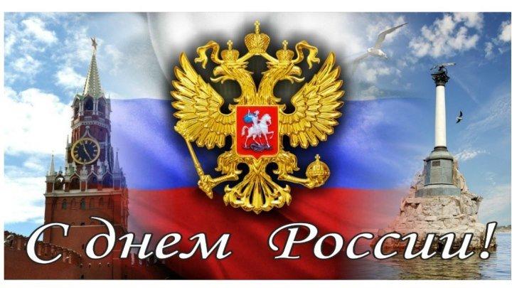 ✭✭✭ПОЗДРАВЛЕНИЕ С ДНЕМ РОССИИ!✭✭✭
