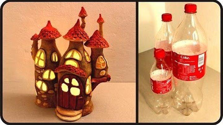 ❣DIY Замок Ночник из Бутылок ! Fairy House Lamp Using Coke Plastic Bottles❣