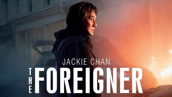 Иностранец ⁄ Foreigner (2017) - русский трейлер