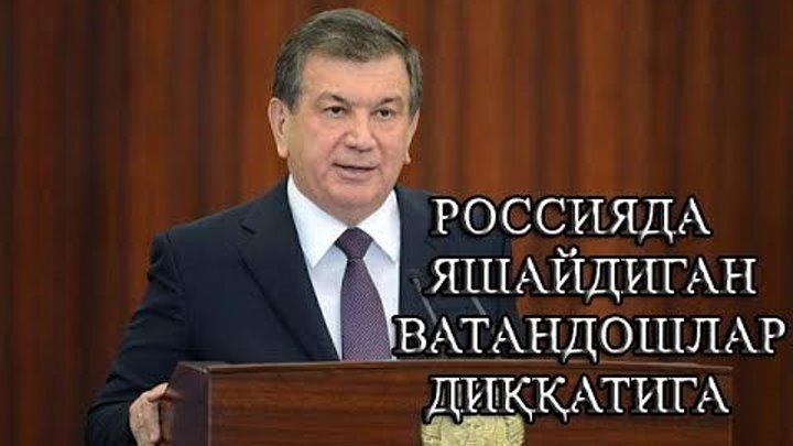 ROSSIYA DAVLATIDA ISHLAB YURGANLARGA HAM OSON EMAS (SHAVKAT MIRZIYOYEV)