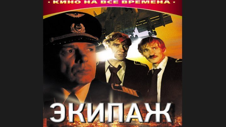 """""""Экипаж"""" _ (1979) Драма. (HDTV 720p.)"""