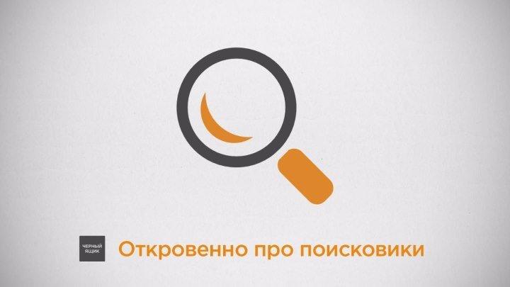 Каверзные вопросы и откровенные ответы о поисковиках