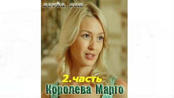 Королева 'Марго'. 2 часть. (2о17) Украина, Польша, Россия.
