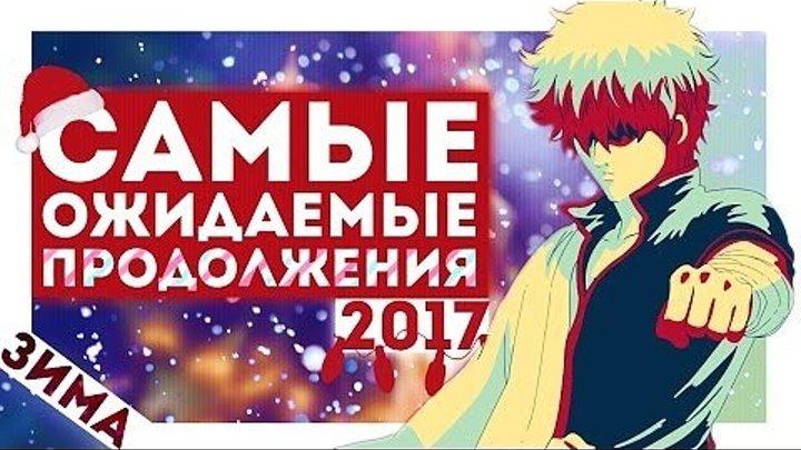 Самые ожидаемые АНИМЕ продолжения ЗИМЫ 2017 - Гинтама, САО, Экзорцист, Стальной Алхимик