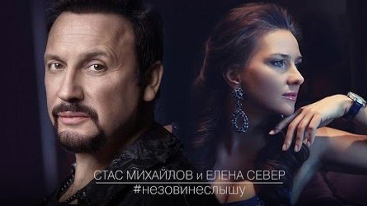 НЕ ЗОВИ - НЕ СЛЫШУ `- Премьера 2017 Стас Михайлов и Елена Север (Fan Video)