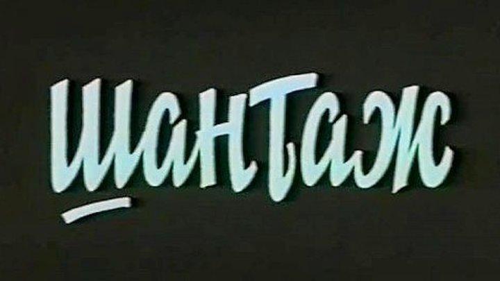 Шантаж (Румыния)1980 Советский-дубляж