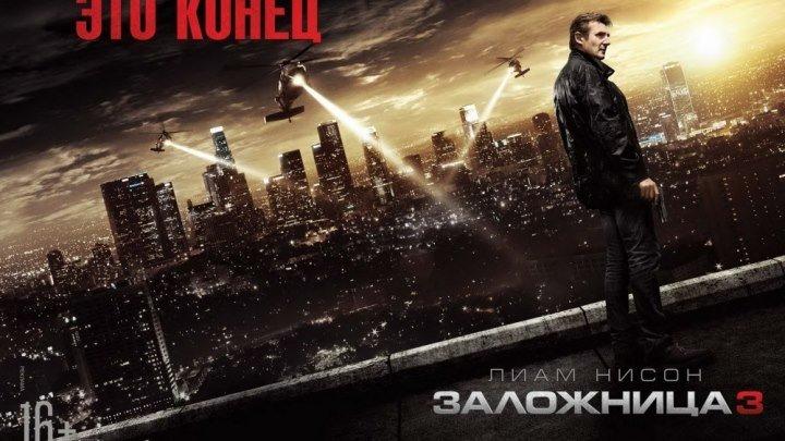 "Фильм ""Заложница 3"" боевик, триллер, криминал.2O15"