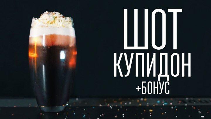 """Шот """"Купидон"""" Бонус [Cheers! _ Напитки]"""
