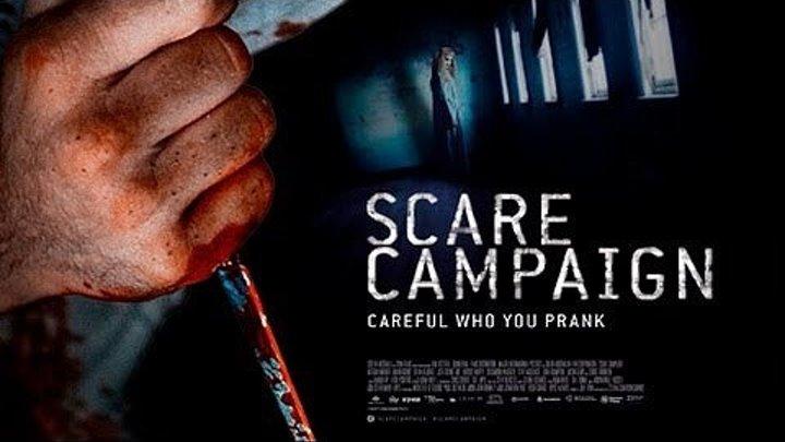 Пугающая кампания (2016) ужасы триллер