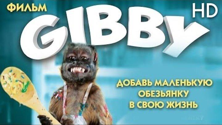 ГИББИ (США 2016 HD) Комедия, Мелодрама, Семейный