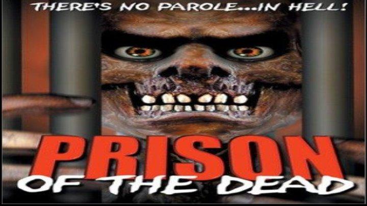 Тюрьма мёртвых (ужасы, мистика)