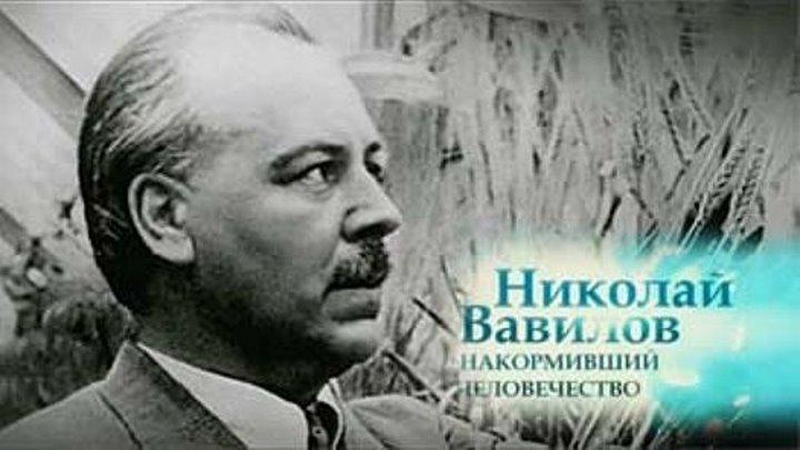 """""""Николай Вавилов"""" (1990) Все серии."""