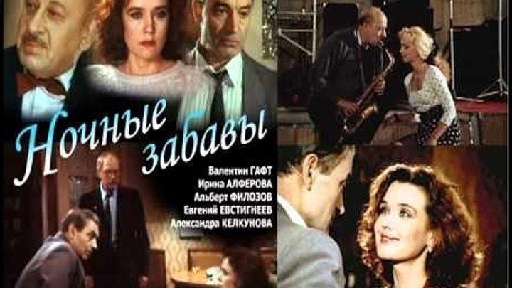 """""""Ночные Забавы"""" (1987)"""