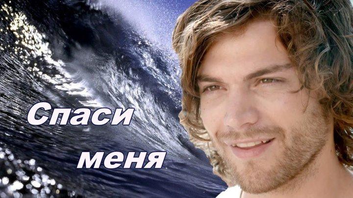 СПАСИ МЕНЯ ~ Олег ГОЛУБЕВ ~ ПРЕМЬЕРА 2017