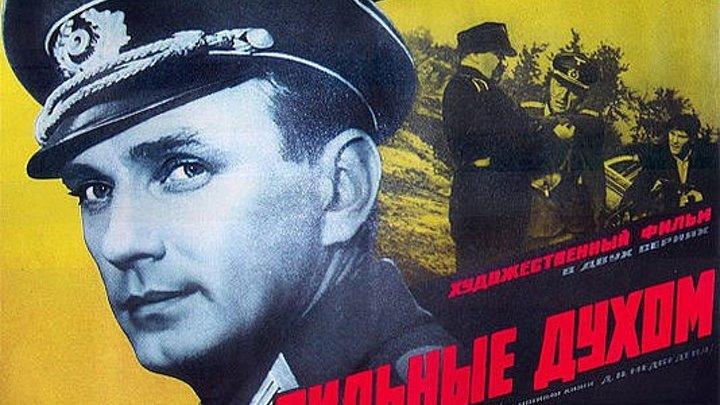 """""""Сильные духом"""" (1967) 1серия."""