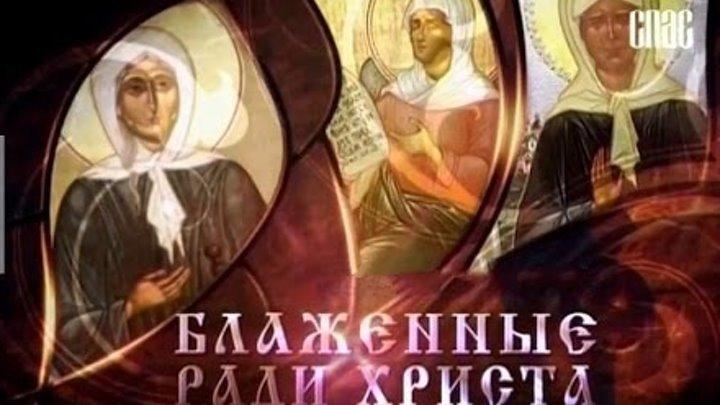 Русские праведники / Блаженные ради Христа