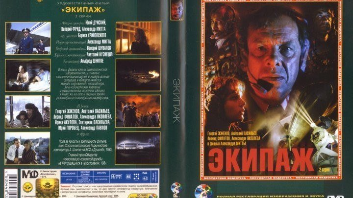 Экипаж 2 серия (1979) Страна: СССР