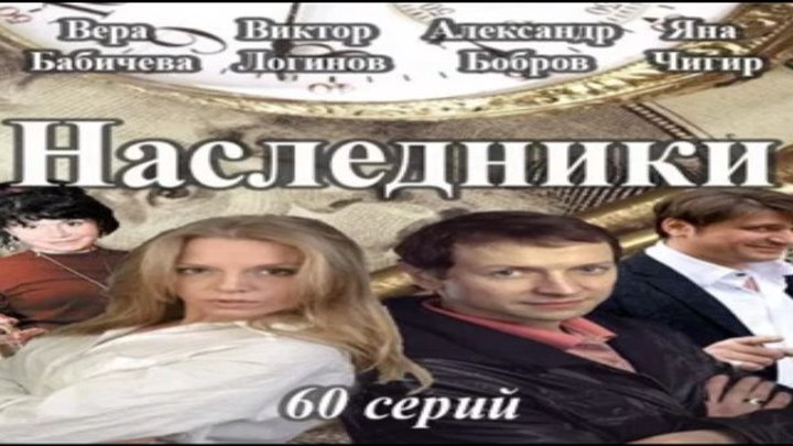 Наследники, 2017 год / Серия 4 из 60 (комедия)
