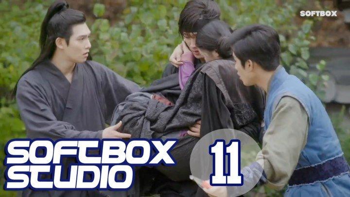 [Озвучка SOFTBOX] Песнь моей единственной любви 11 серия