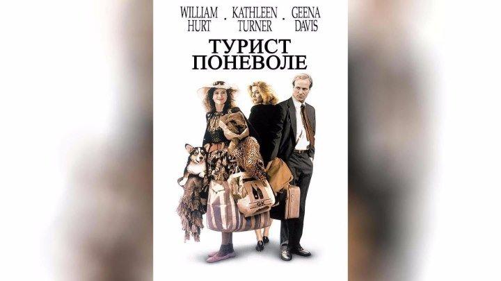 Турист поневоле (1988) драма, мелодрама HDRip от Koenig P2 Уильям Хёрт, Кэтлин Тёрнер, Джина Дэвис, Эми Райт, Дэвид Огден Стайерз