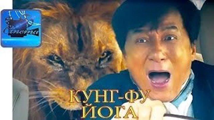 Доспехи бога_ В поисках сокровищ (2017).HD(боевик, комедия, детектив, приключения)