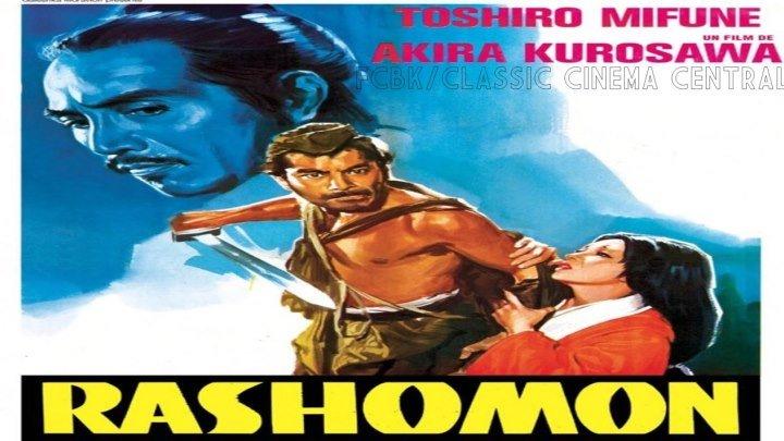 Rashomon (1950) Toshirô Mifune, Machiko Kyô, Masayuki Mori