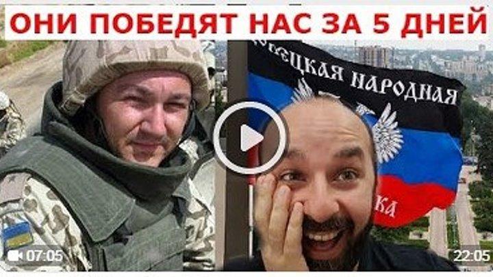 Тымчук победит ДНР за 5 дней