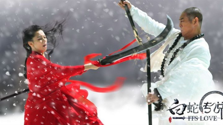 Чародей и белая Змея. фэнтези, боевик, ...