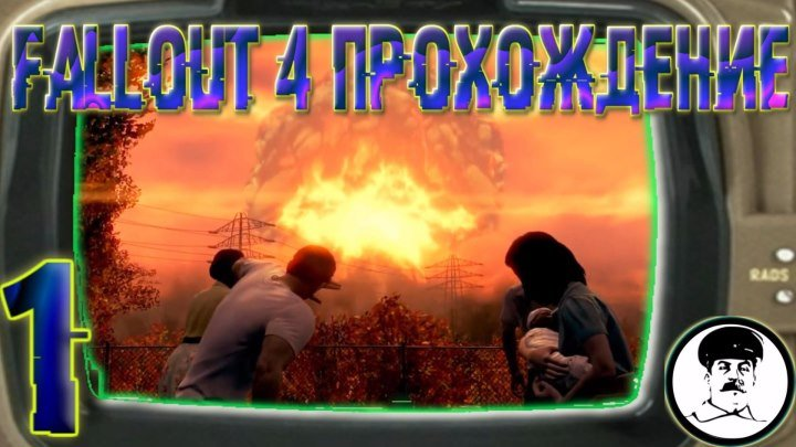 Fallout 4 Прохождение #1 Ядерное начало и убежище 111