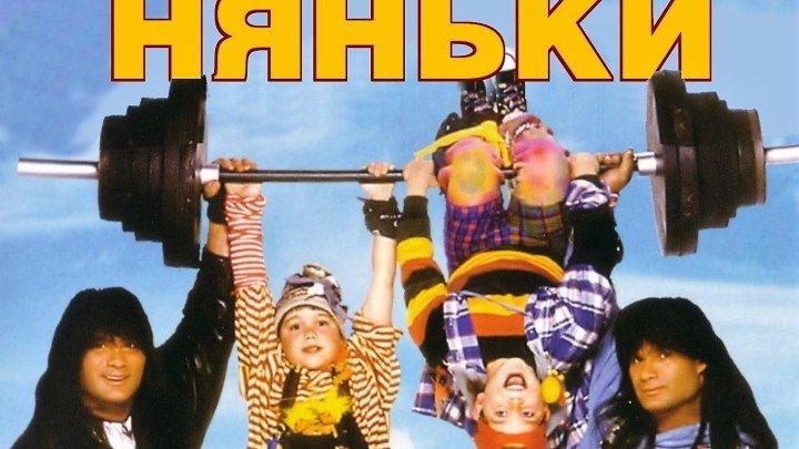 Няньки Фильм, 1994