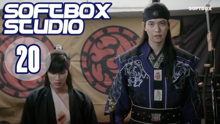 [Озвучка SOFTBOX] Песнь моей единственной любви 20 серия