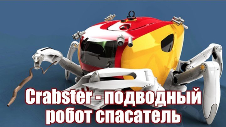 Crabster - подводный робот спасатель