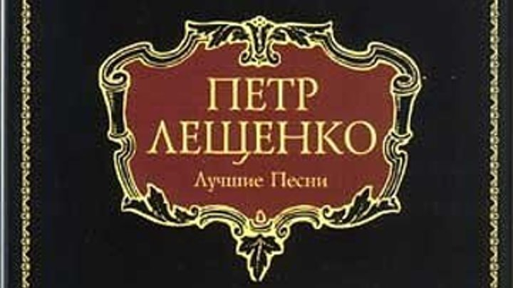 Старинные русские песни из фильма Петр Лещенко