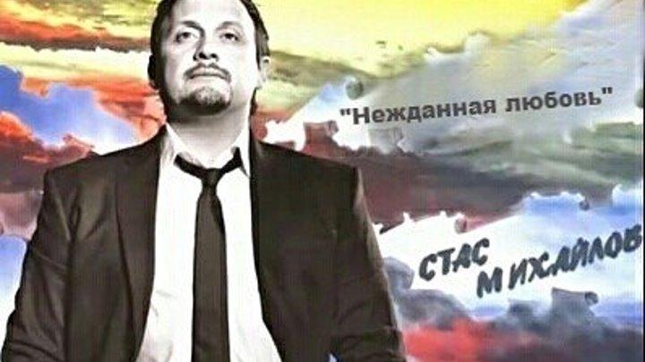...Стас Михайлов - Нежданная любовь (2007 г)...