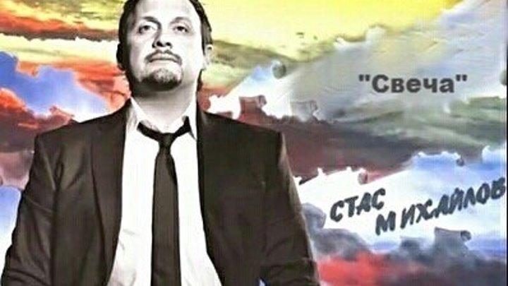 ...Стас Михайлов - Свеча (2007 г)...