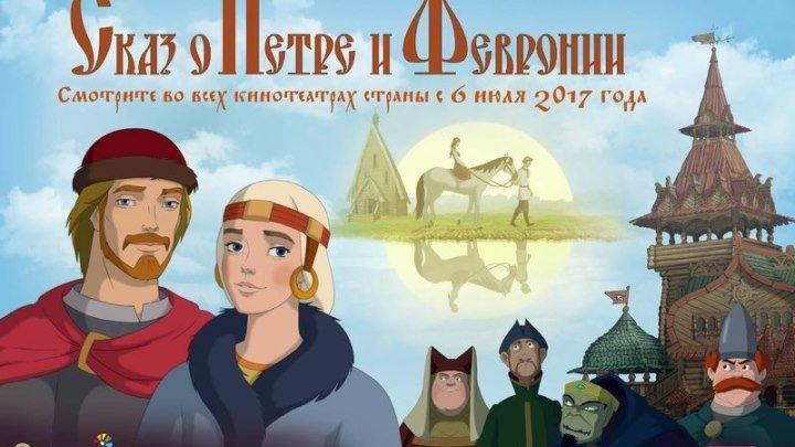 Сказ о Петре и Февронии - 2017 Официальный трейлер.