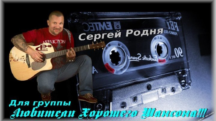Сергей Родня - Цыган