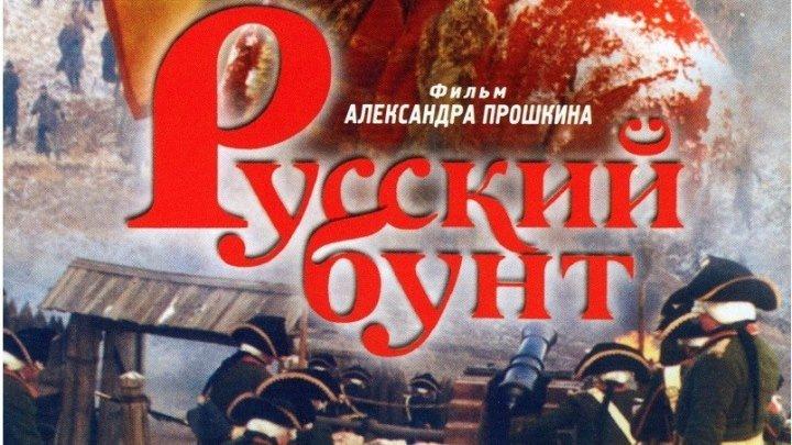 Русский бунт - (Драма,Мелодрама) 1999 г Россия,Франция