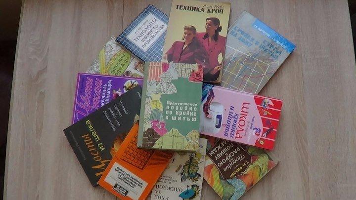 Как ВЫ относитесь к книгам по шитью
