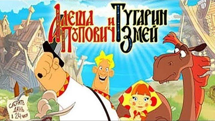 Алёша Попович и Тугарин Змей (Мультфильм-Комедия-Приключения Россия-2004г.)